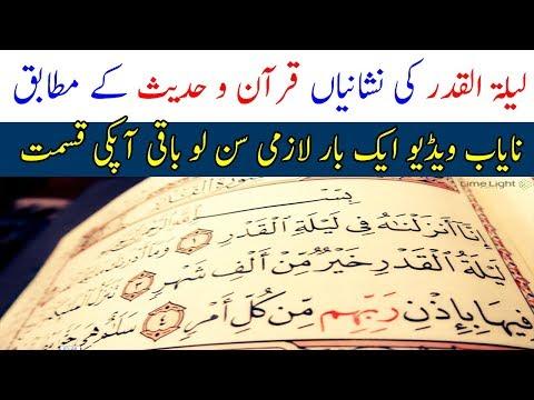 Shab e Qadr ki nishanian | Lailat Ul Qadar ki nishani | Limelight