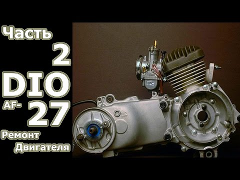 видео: Ремонт скутера: honda dio af 27 (ч - 2)