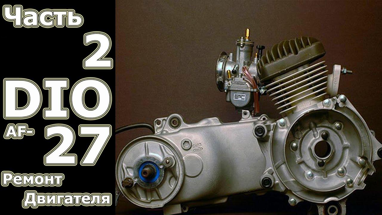 Ремонт скутера: Honda DIO AF 27 (ч - 2)