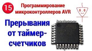 Прерывания от таймер-счетчика ATmega8 | Микроконтроллеры с нуля #15