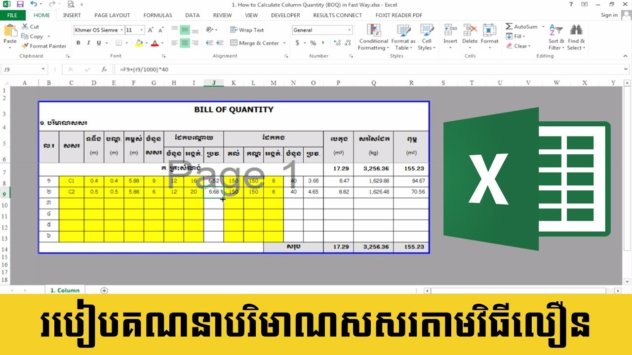 Excel for Engineering   How to Calculate Column Quantity BOQ in ...