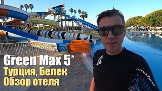 Green Max Hotel 5 Турция Белек Открыт с 7 августа 2020г