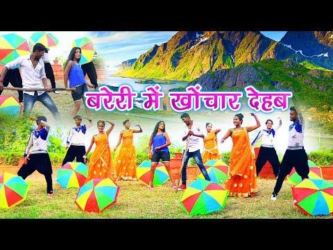 बरेरी में खोचार देहब - Bareri Me Khochar Dehab - Most Popular - Bansidhar Chaudhary