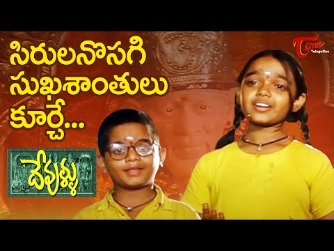 Maha Kanaka Durga Devullu Song Lyrics