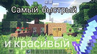 """Красивый дом из земли 😱)В """"Майнкрафт"""" Video"""