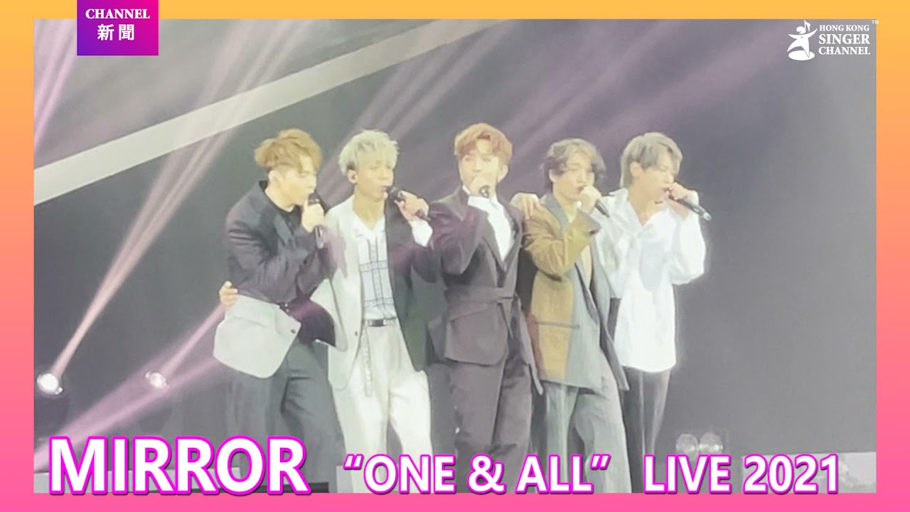 "MIRROR ""ONE & ALL"" LIVE 2021 真係好血、感動、有火! 一齊睇片!!!|Channel新聞"