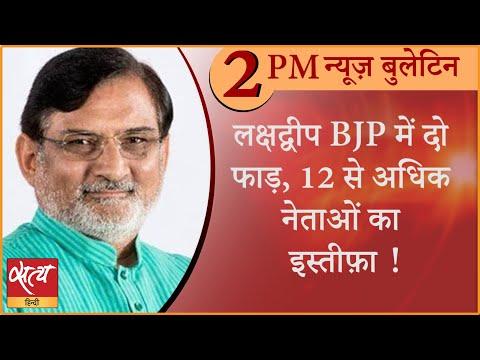 Hindi News Bulletin। 12 जून, दोपहर तक की ख़बरें