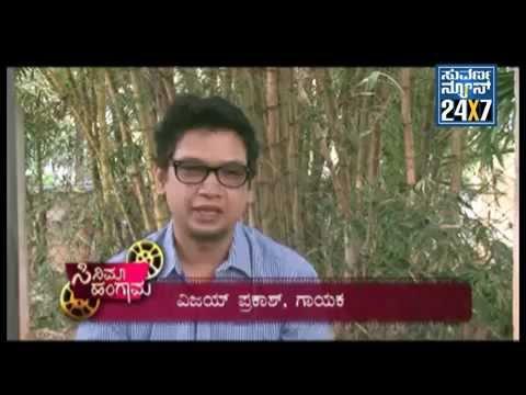 Vijay Prakash - Singer turns Music Director - MUST WATCH (Kannada)