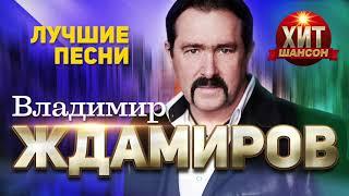 Владимир Ждамиров  - Лучшие Песни