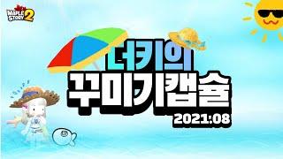 8월 더키의 꾸미기 캡슐 PREVIEW (메이플스토리2, 꼬냑e)
