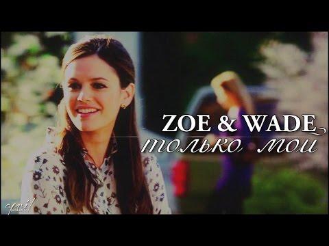 zoe & wade | только мой (for bonitochka)