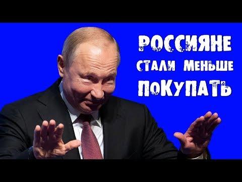 Россияне стали меньше покупать