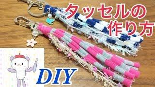 タッセルの作り方【Tシャツヤーン特集】余り糸で小物作りも楽しいです⭐︎【DIY】