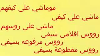 برضوا بكيفي منظمة الحرش m7ft farisalbalad مع الكلمات
