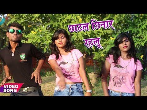 छाटल छिनार रहलू || Chhatal Chhinar Rahlu || Vivek Yadav 2017 का सबसे हिट गाना || Bhojpuri Hit Song