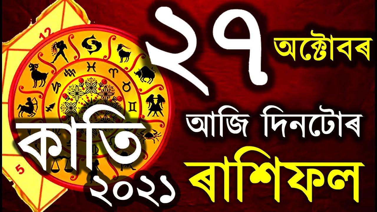 Download 27 অক্টোবৰ, ২০২১, ৰাশিফল | Indian Astrology | astrology in assamese | ab smarttips