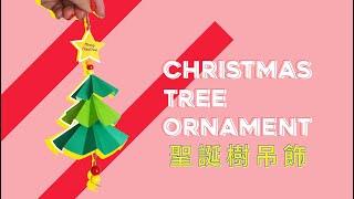 2019聖誕手作| 超簡單聖誕樹吊飾教學