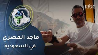 ماجد المصري في السعودية