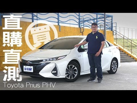 Toyota Prius PHV 銜接電動車時代 U-CAR直接買來試,油電車長期試駕2/2影片下方有完整測試數據連結 | U-CAR 直購直測 Plug-in Hybrid、插電式油電混合車