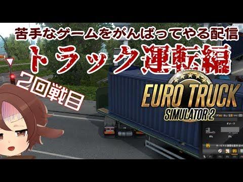 【配信】第二回:苦手なゲームがんばる配信(ユーロトラックシュミレータ