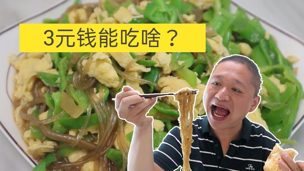 3元钱能做什么美食?小哥教您做尖椒粉条炒鸡蛋,既省钱又美味#中国美食#粉条#鸡蛋