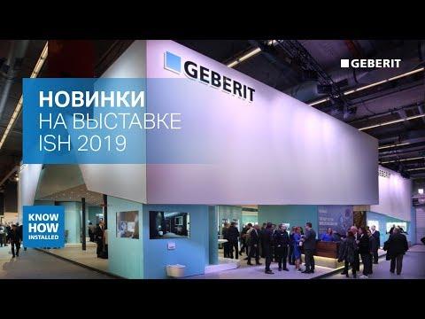 Новинки и обновления на выставке ISH 2019 от Geberit. Новые коллекции мебели и новые решения