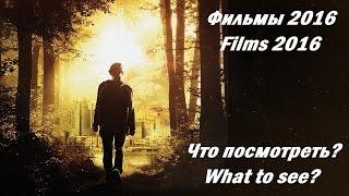 Лучшие фильмы 2016 года. Что непременно смотрим / Что посмотреть