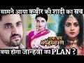 Ek Bhram Sarvagun Sampanna Janhvi To EXPOSE Kabir S Marriage Truth mp3