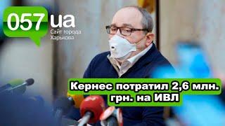 Кернес купил наркозо-дыхательный аппарат за  2,6 млн грн
