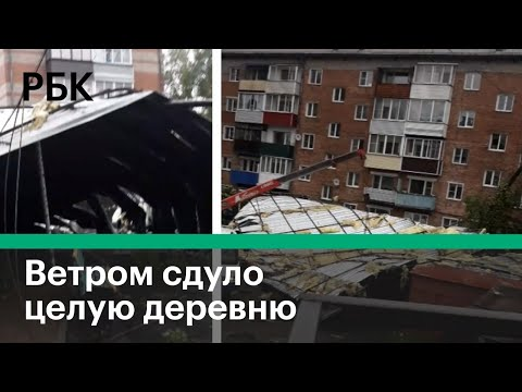 Ураган в Кузбассе. В Кузбассе ветер повредил крыши 147 зданий и повалил 280 деревьев
