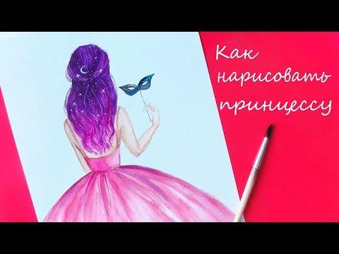 Как нарисовать принцессу в бальном платье  | Art School