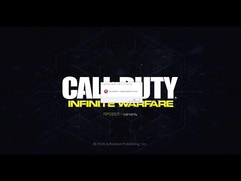 Call of Duty - Infinite Warfare Ошибка при запуске - Решение!