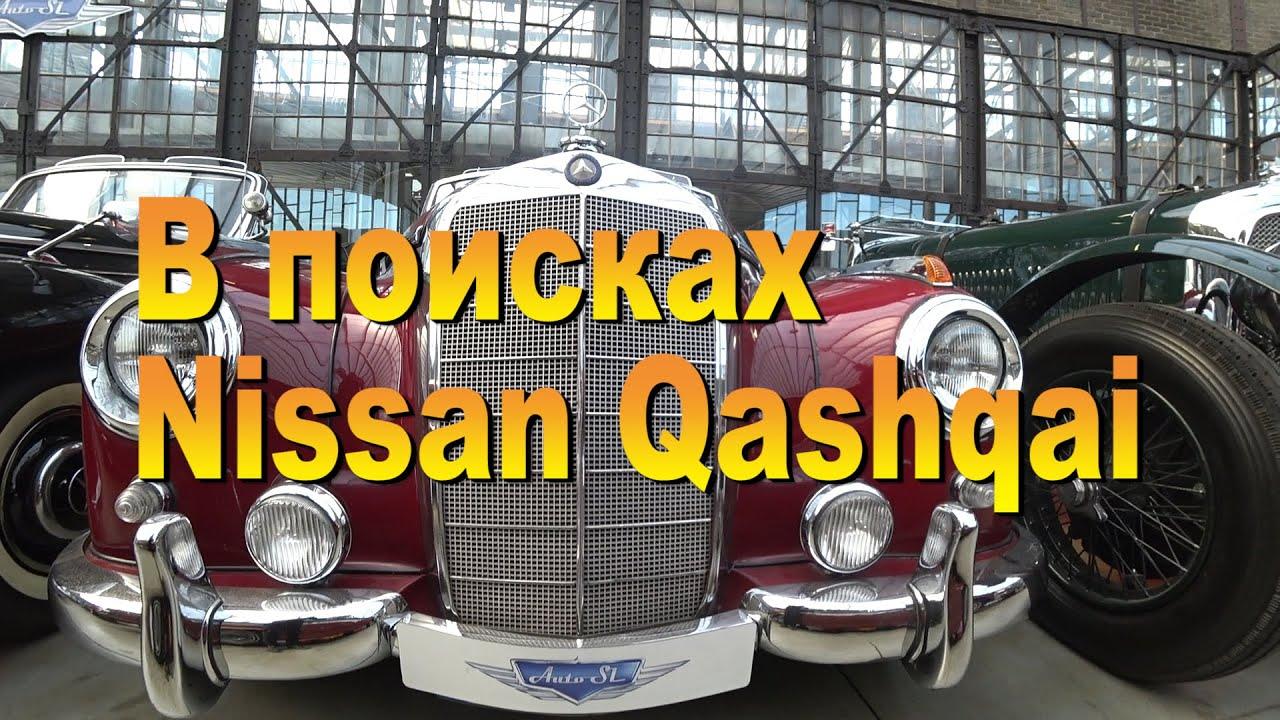 В поисках хорошего Nissan Qashqai.
