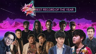 MusicLibrary Best of 2018 - Best Record of The Year เพลงบันทึกเสียงยอดเยี่ยมแห่งปี