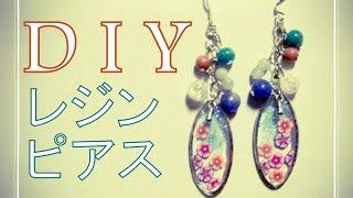 DIYアクセサリー:空枠UVレジンと天然石でピアスを作る thumbnail