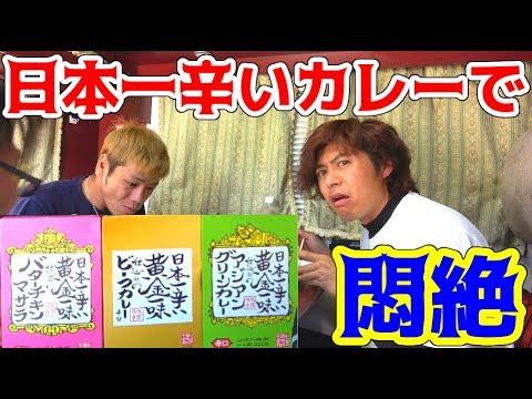 日本一辛いと言われるカレーを食べる!