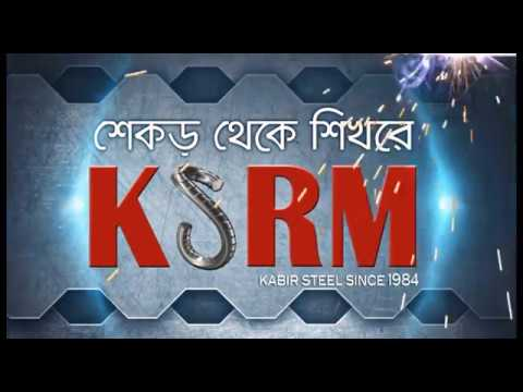 Bangladesh Chittagong Corporate Audio Visual KSRM best bangladeshi AV