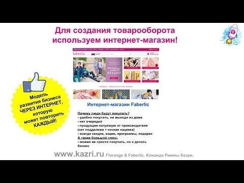 Модель развития бизнеса через интернет-магазин. Faberlic   Florange ( Фаберлик   Флоранж). 1facd261d80