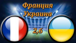 Франция Украина Прогноз и Ставки на Футбол 7 10 2020