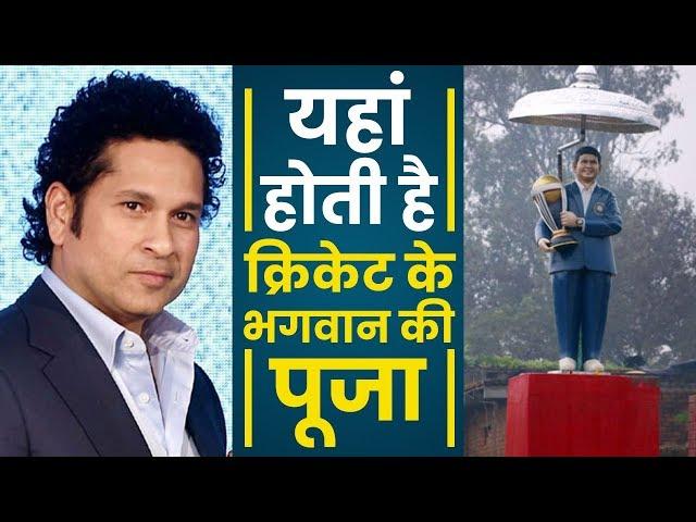 Bihar की इस जगह पर मौजूद है God of Cricket Sachin Tendulkar का मंदिर, आपने देखा है?