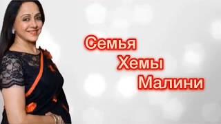Семья Хемы Малини