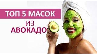 видео Маски для лица из авокадо в домашних условиях
