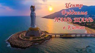 Центр Буддизма НАНЬ ШАНЬ Китай Почему не стоит брать эту экскурсию у туроператоров