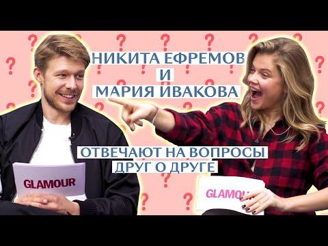 Мария Ивакова и Никита Ефремов: проверяем, хорошо ли они знают друг друга