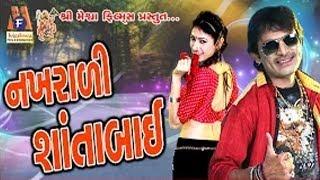 Nakharadi  Santa bai || Nakharadi  Santa bai || Kamlesh Barot Super Hits Song 2017 ||