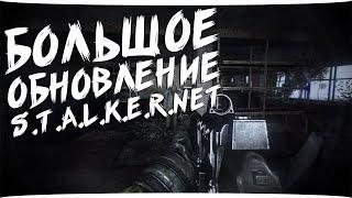 БОЛЬШОЕ ОБНОВЛЕНИЕ В S.T.A.L.K.E.R.NET!