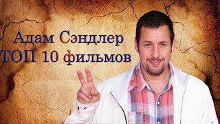 Адам Сэндлер ТОП 10 лучших фильмов
