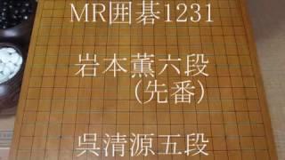 呉清源五段 ・岩本薫六段(先番) 昭和九年大手合 黒5目勝 MR囲碁1231