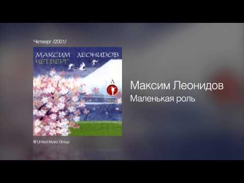 Слушать онлайн Максим Леонидов - Маленькая роль - Мне досталась в этой пьесе очень маленькая роль, в ней всего четыре слова Мы прорвемся, мой король радио версия