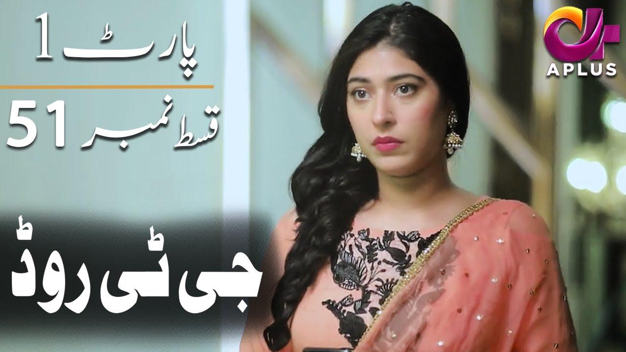 Download Pakistani Drama   GT Road - Episode 51   Aplus Dramas   Part 1   Inayat, Sonia Mishal, Kashif   CC1O